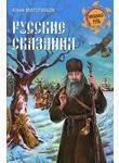 Русские сказания
