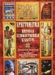 Хрестоматия. Мировая худоожественная культура. Древний Восток: Египет. Месопотам