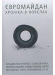 Євромайдан: хроніка в новелах
