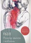 F63.9. Розлад звичок і ваблень