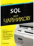 SQL для