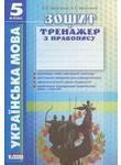 Українська мова. Зошит-тренажер з правопису. 5 клас