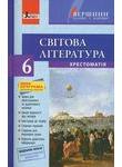 Вершини. Хрестоматія. Світова література. 6 клас (+ щоденник читача)