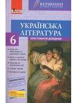 Вершини. Хрестоматія. Українська література. 6 клас (+ щоденник читача)
