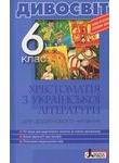 Дивосвіт. Хрестоматія з української літератури. 6 клас