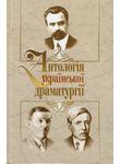 Антологія української драматургії