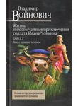 Жизнь и необычайные приключения солдата Ивана Чонкина. Книга 2. Лицо привлеченно
