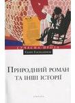 Природний роман та інші історії