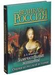 Замечательные женщины. Очерки из русской истории
