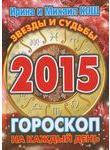Звезды и судьбы 2015. Гороскоп на каждый день