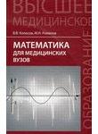 Математика для медицинский вузов