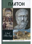 Платон. Миф и реальность