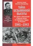 Тайна Безымянной высоты. 10-я армия в Московской и Курской битвах. От Серебряных