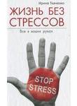 Жизнь без стрессов. Все в ваших руках