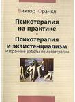 Психотерапия на практике. Психотерапия и экзистенциализм