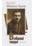 Микола Куліш. Вибрані твори