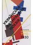 Українська авангардна поезія 1910-1930 рр. Антологія