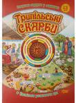 Трипільські скарби. Історична подорож у малюнках