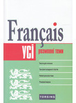 Усі розмовні теми з французької мови
