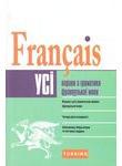 Усі вправи з граматики французької мови