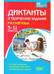 Диктанты и творческие задания. Русский язык. 5-11 классы