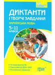 Диктанти і творчі завдання. Українська мова. 5-11 класи