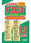СУПЕР ГДЗ 2014 Готовые домашние задания 1-2 классы
