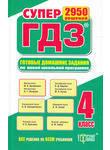 Супер ГДЗ. Готовые домашние задания. 4 класс