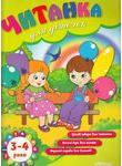 Читанка для діточок. 3-4 роки