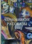Черновицкие рассказы