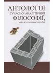 Антологія сучасної аналітичної філософії, або жук залишає коробку