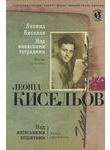 Над київськими зошитами (+ CD)
