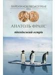 Пінгвінський острів