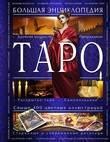 Таро. Большая энциклопедия