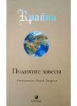 Крайон. Поднятие завесы. Книга 11. Апокалипсис Новой Энергии