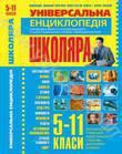 Універсальна енциклопедія школяра. 5-11 класи