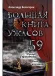 Большая книга ужасов №59