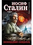 Иосиф Сталин - беспощадный созидатель