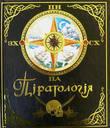 Піратологія