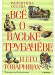 Все о Ваське Трубачеве и его товарищах