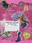 Рабочая тетрадь по биологии. 8 класс