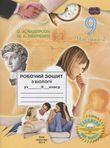 Робочий зошит з біології. 9 клас. Частина 2