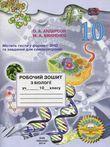 Робочий зошит з біології. 10 клас