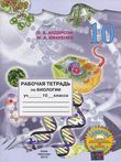 Рабочая тетрадь по биологии. 10 класс