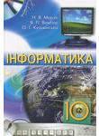Інформатика. 10 клас (+ CD)