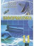Iнформатика. 11 клас