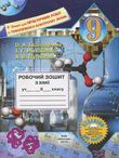 Робочий зошит з хімії. 9 клас