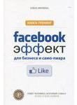 Facebook-эффект для бизнеса и само-пиара