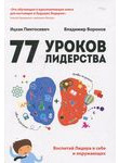 77 уроков лидерства