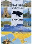 Чарівні куточки України